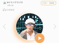Voicyおすすめビジネスチャンネル