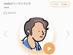 voicy おすすめチャンネル