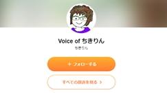 Voice of ちきりん