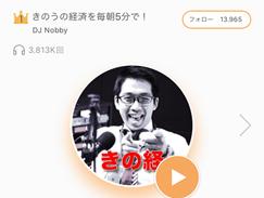 Voicyのおすすめニュース3選