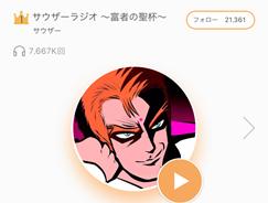 voicyおすすめチャンネル