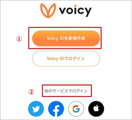 Voicyログイン1
