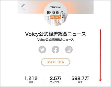 Voicy再生方法