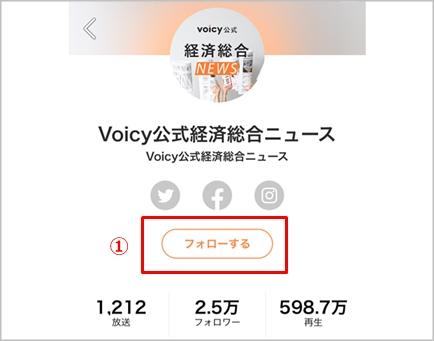 Voicyチャンネルのフォロー