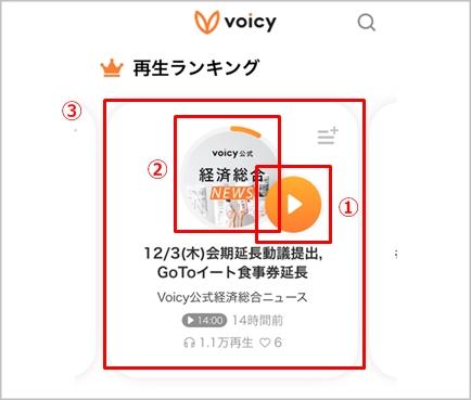 Voicyの再生方法