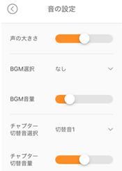 voicy_音の調整