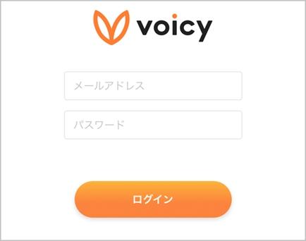 Voicyログイン
