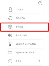 Voicyの音の変更