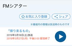 NHKラジオおすすめ