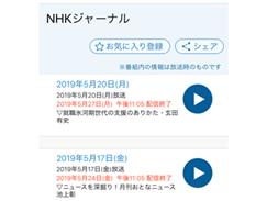 NHKラジオのおすすめ・・NHKジャーナル
