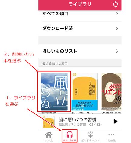 スマホアプリからの本の削除