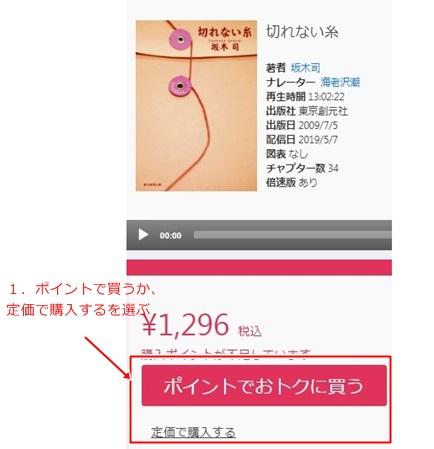 オーディオブックの購入方法