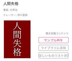 オーディオブック.jpのおすすめ