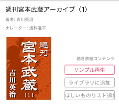 オーディオブック.jpの聴き放題プランでドラマ化・映像化された小説