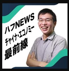 ヒマラヤ・ニュース/チャイナエコノミー
