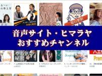 音声サイト・ヒマラヤ おすすめチャンネル