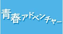 NHKラジオドラマ・青春アドベンチャー