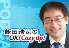 飯田浩司のOK!Cozyup