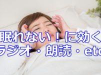 眠れない!に効くラジオ・朗読