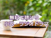 無料で聴ける小説・ラジオドラマのおすすめ
