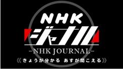 音声ニュース・NHKジャーナル
