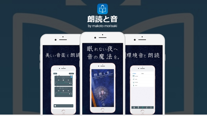 朗読と音ーアプリ