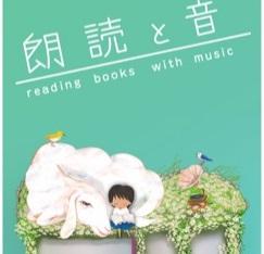 朗読と音のアプリ