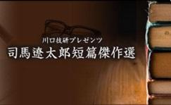 ラジオ朗読・司馬遼太郎傑作選