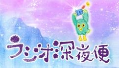NHKラジオ・ラジオ深夜便
