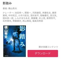 audiobook.jp聴き放題「影踏み」感想