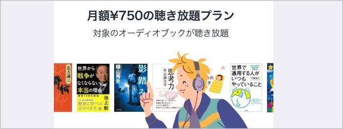 オーディオブック.jp聴き放題