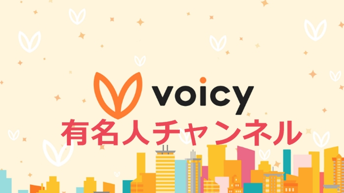 Voicy有名人チャンネル