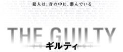音で観る映画ギルティ