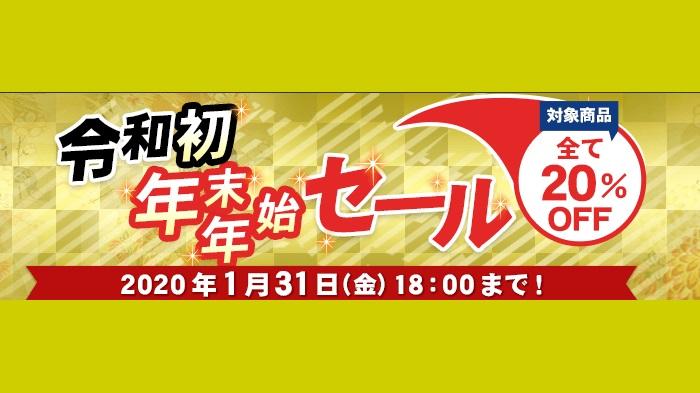 キクボン-セール0131