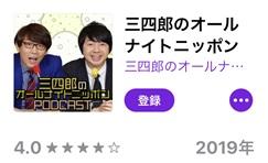 podcast2019必聴番組