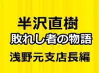 半沢直樹ラジオドラマー浅野元支店長