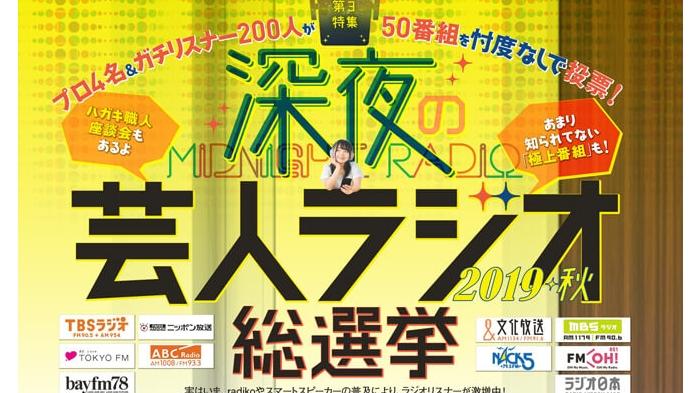 芸人ラジオ総選挙2019