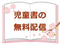 オーディオブック-絵本の無料配信