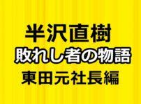 半沢直樹ラジオドラマー東田元社長