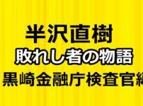 半沢直樹ラジオドラマー黒崎金融庁検査官