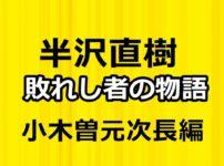 半沢直樹・小木曽元次長ーラジオドラマ