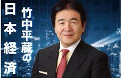 竹中平蔵の日本経済講座