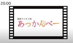 連続ラジオドラマ「あっかんべー」YouTubeで配信