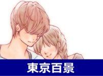朗読-東京百景(YouTube)