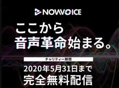 本田圭介の音声メディア「Now Voice」