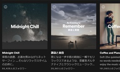 癒しの音楽-Spotify