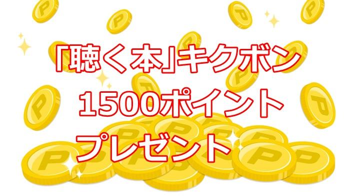 キクボン1500ポイントプレゼントキャンペーン