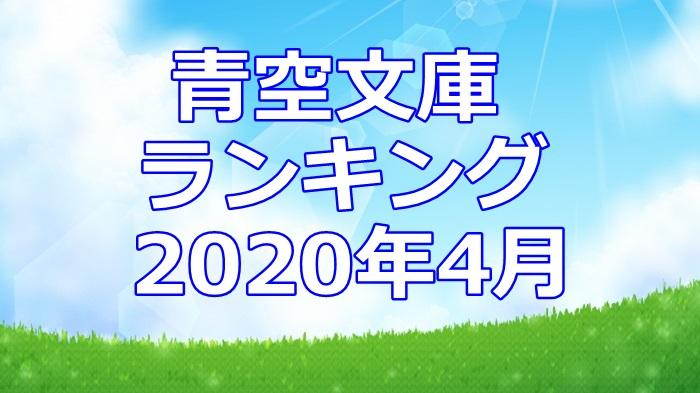 青空文庫ランキング2020年4月