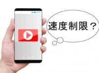 YouTube静止画の通信量