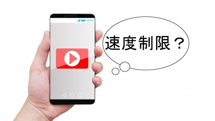 YouTube朗読動画の通信量